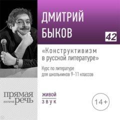 Онлайн-урок по литературе «Конструктивизм в русской литературе». 9-11 класс