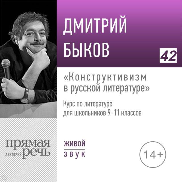 Конструктивизм в русской литературе. Литература. 9-11 класс