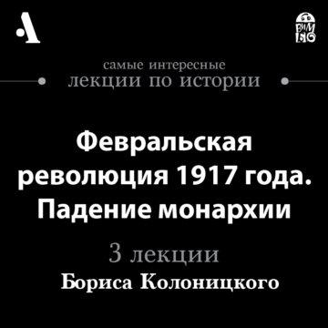 Февральская революция 1917 года. Падение монархии