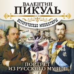 Портрет из русского музея