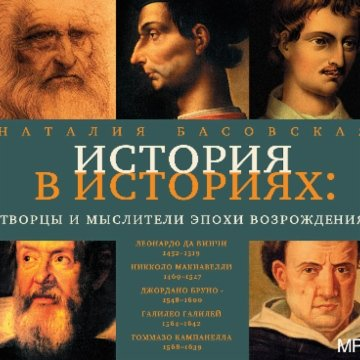 История в историях. Творцы и мыслители эпохи Возрождения