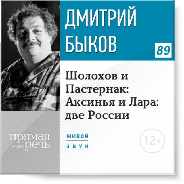 Шолохов и Пастернак: Аксинья и Лара: две России