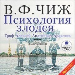 Психология злодея. Граф Алексей Андреевич Аракчеев