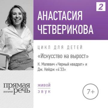 Искусство на вырост. К. Малевич «Черный квадрат» и Дж. Кейдж «4'33»