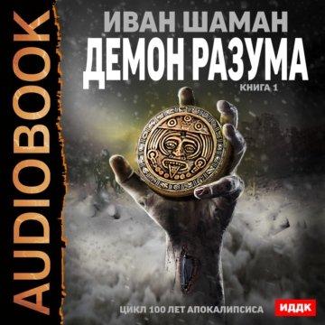 100 лет апокалипсиса. Демон Разума. Книга 1