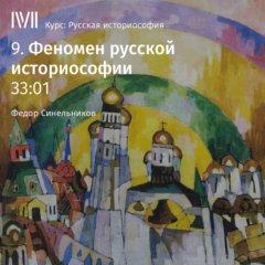 Феномен русской историософии
