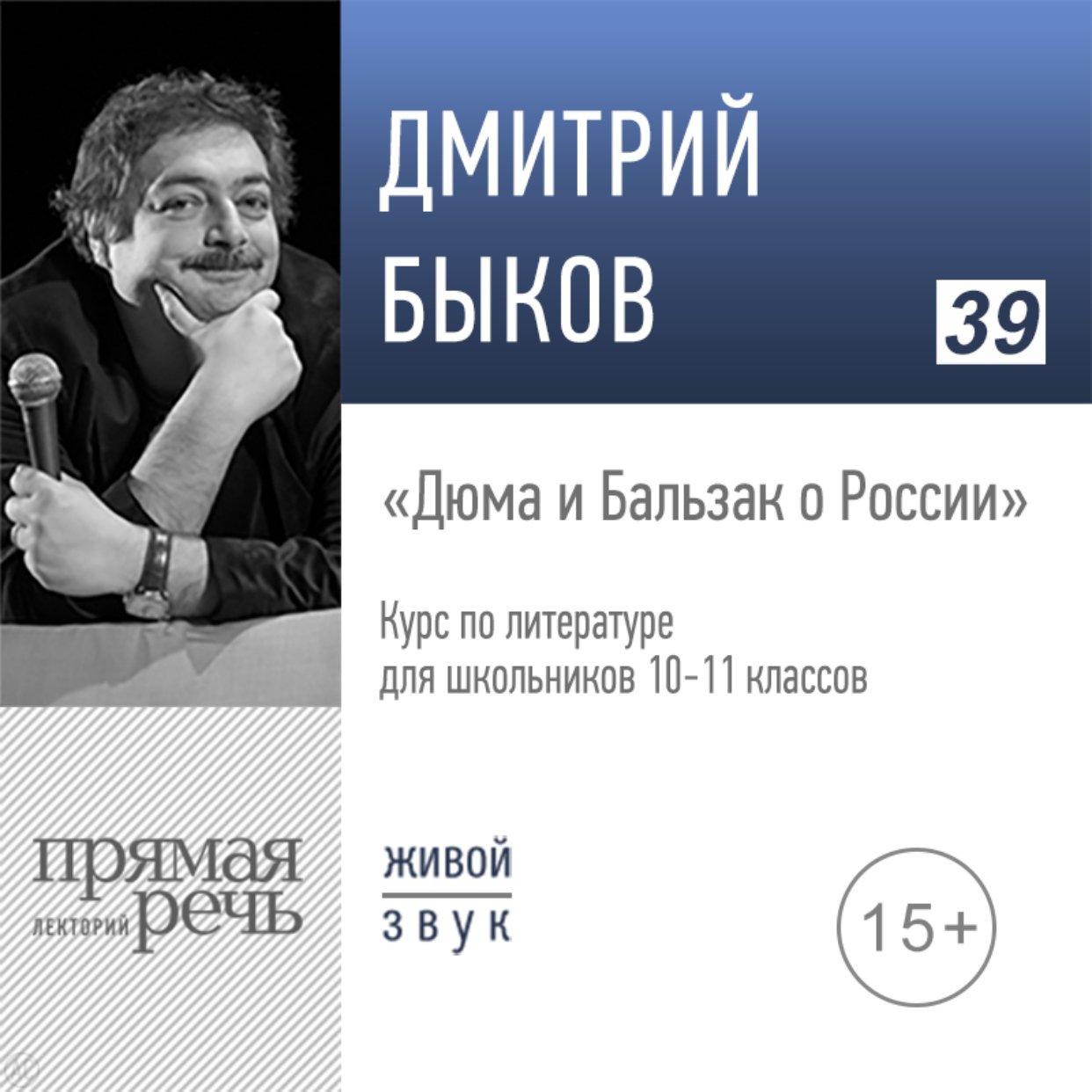 Дюма и Бальзак о России. Литература. 10-11 класс