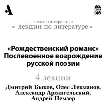 «Рождественский романс». Послевоенное возрождение русской поэзии