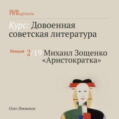 Михаил Зощенко. «Аристократка»