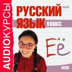 Русский язык. 9 класс
