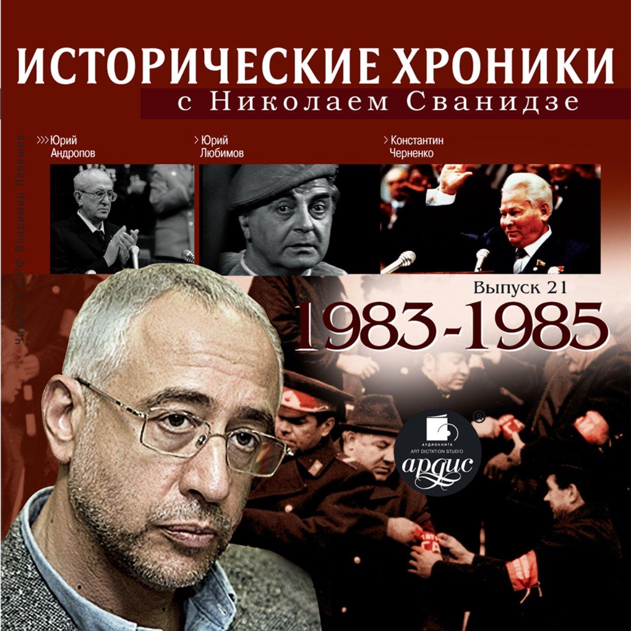 Исторические хроники с Николаем Сванидзе. Выпуск 21. 1983-1985гг.