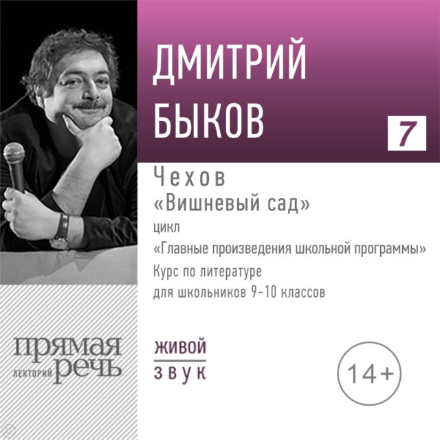 Чехов «Вишневый сад». Литература. 9-10 класс