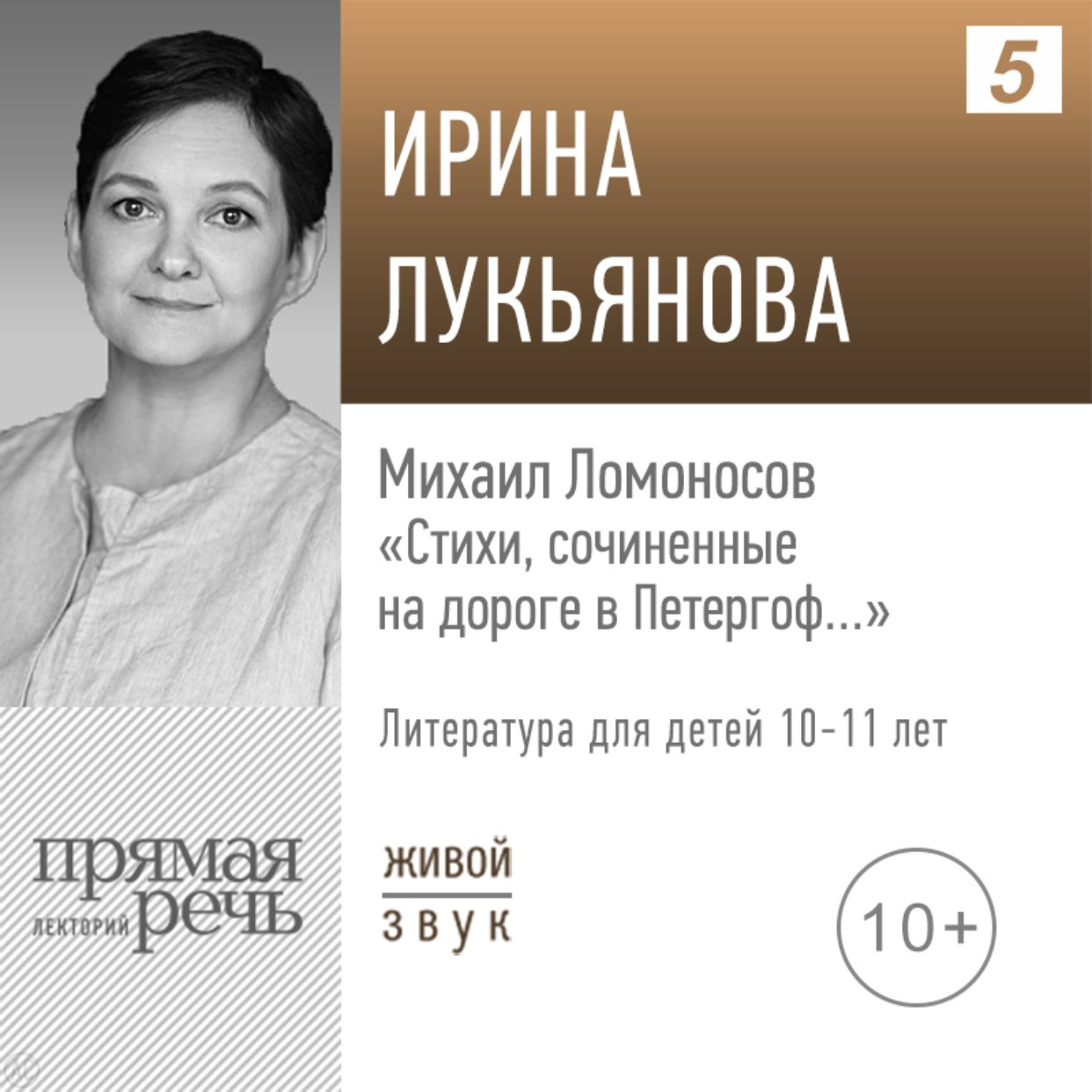 Михаил Ломоносов «Стихи, сочиненные на дороге в Петергоф…»