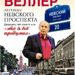 Легенды Невского проспекта 20 лет спустя, или это я все придумал