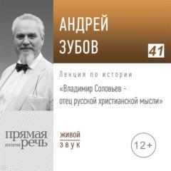 Владимир Соловьев - отец русской христианской мысли. История философии