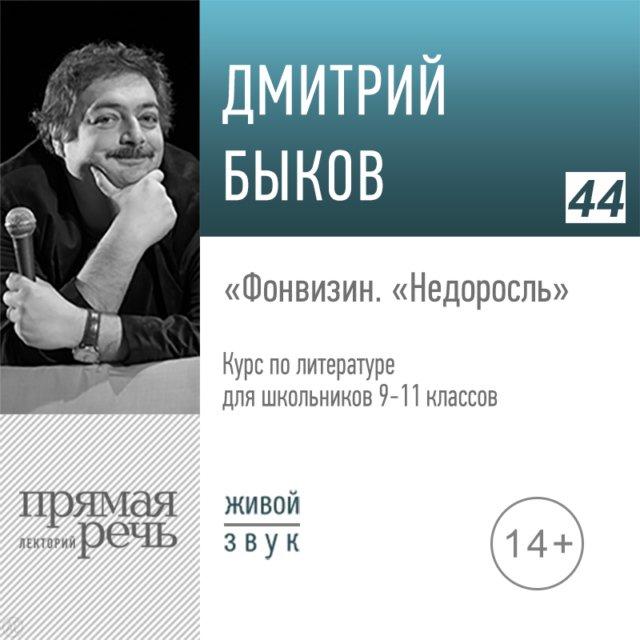 Фонвизин «Недоросль». Литература. 9-11 класс