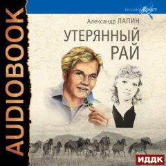 Русский крест. Книга 1. Утерянный рай