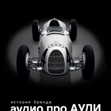 Аудио про Audi. История бренда