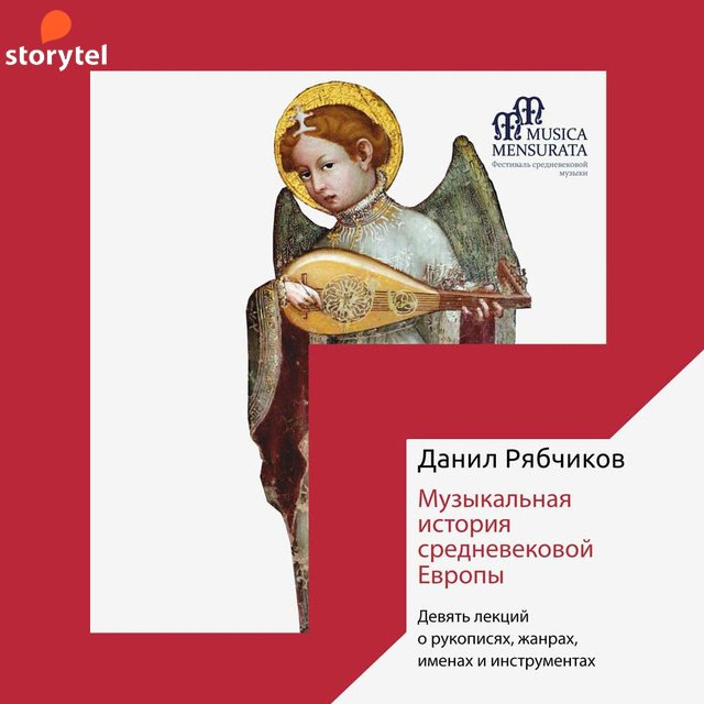 Музыкальная история средневековой Европы