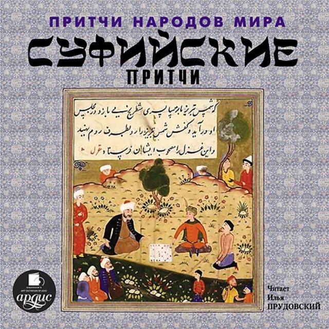 Суфийские притчи