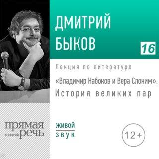 Владимир Набоков и Вера Слоним. История великих пар