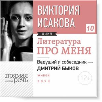 Виктория Исакова. Литература про меня