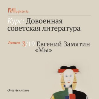 Евгений Замятин. «Мы»