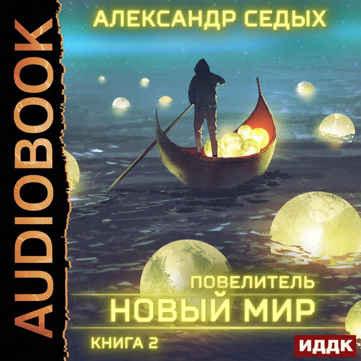 Повелитель. Книга 2. Новый мир