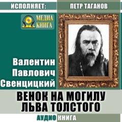 Венок на могилу Льва Толстого
