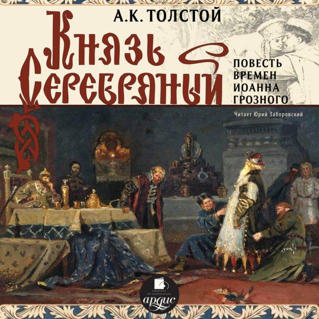 Князь Серебряный (Повесть времен Иоанна Грозного)