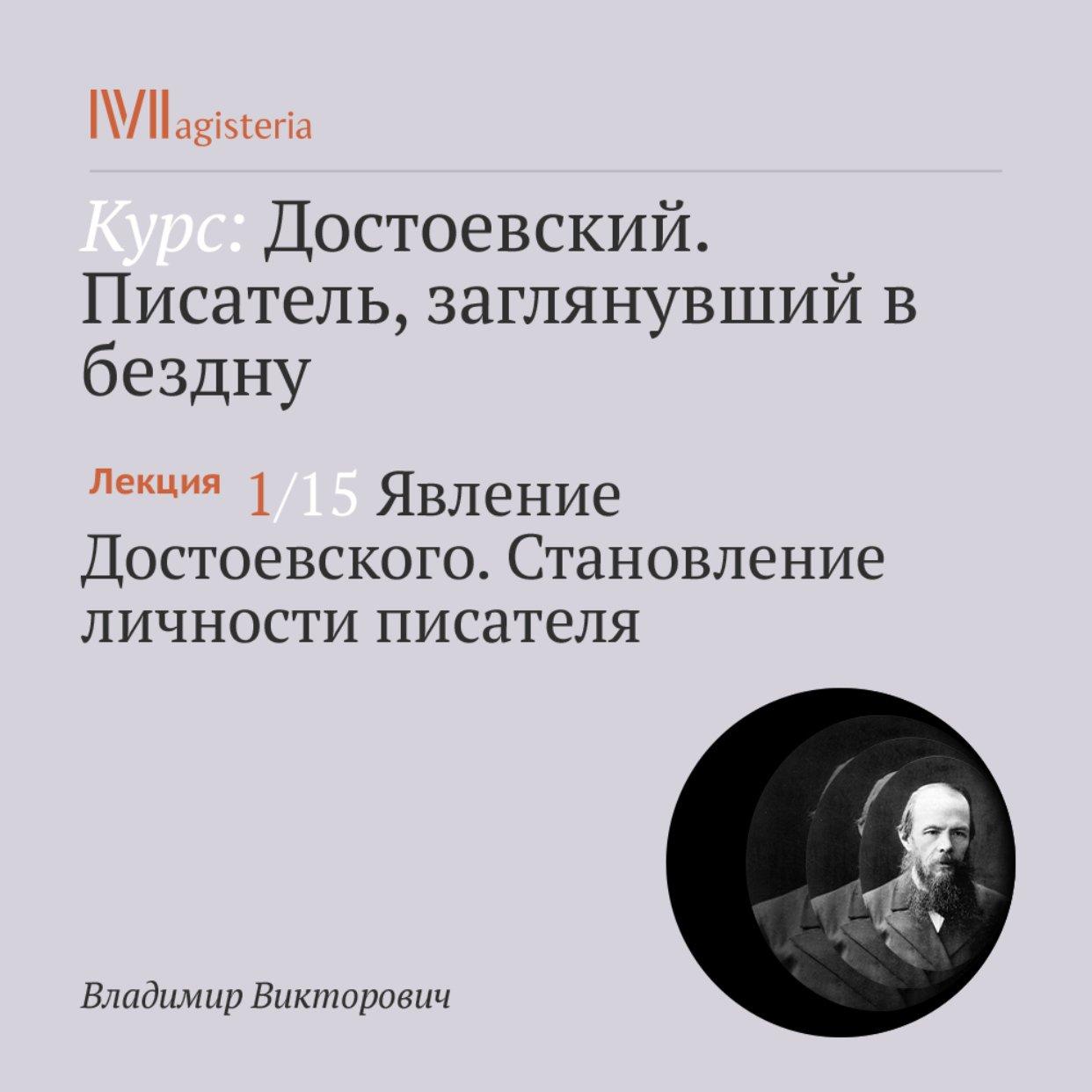 Явление Достоевского. Становление личности писателя
