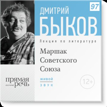Маршак Советского Союза