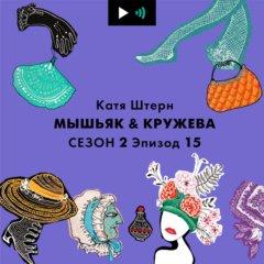 """""""Его фанат - Рената Литвинова и Кардашьян. Говорим про винтаж!"""" Интервью с Ольгой Лефферс, основательницей бренда VintageDream"""