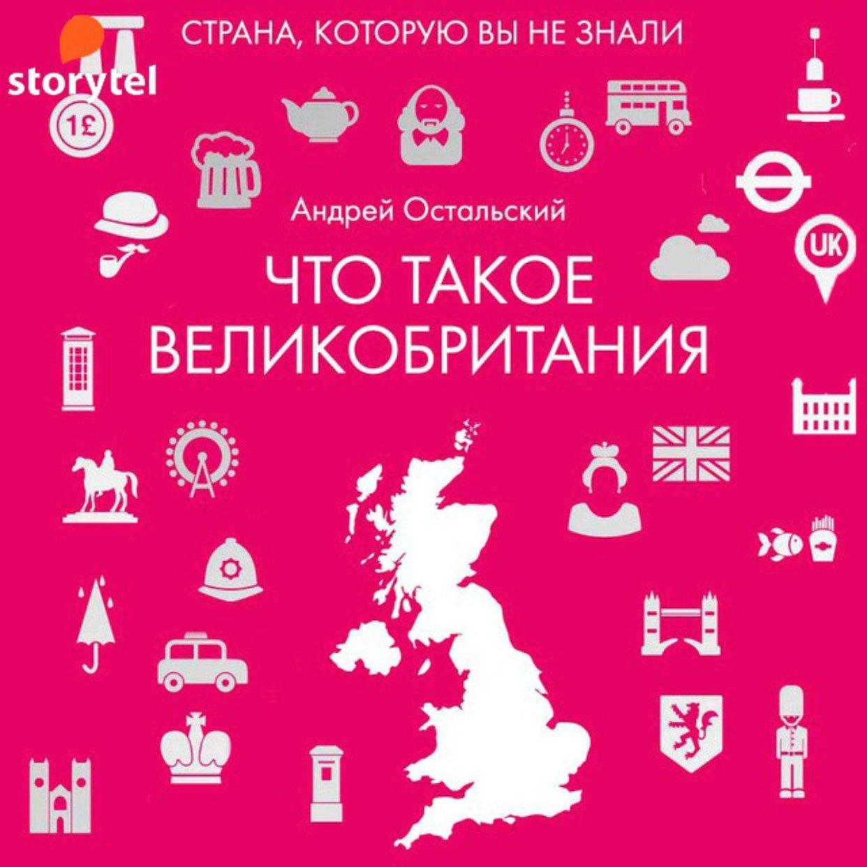 Что такое Великобритания