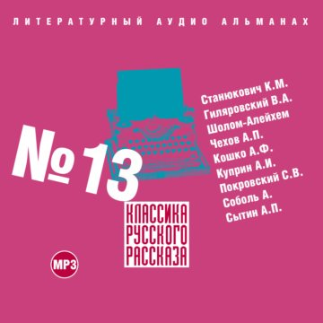 Классика русского рассказа № 13