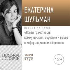 Новая грамотность: коммуникация, обучение и выбор в информационном обществе