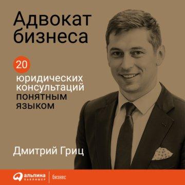 Адвокат бизнеса: 20 юридических консультаций понятным языком