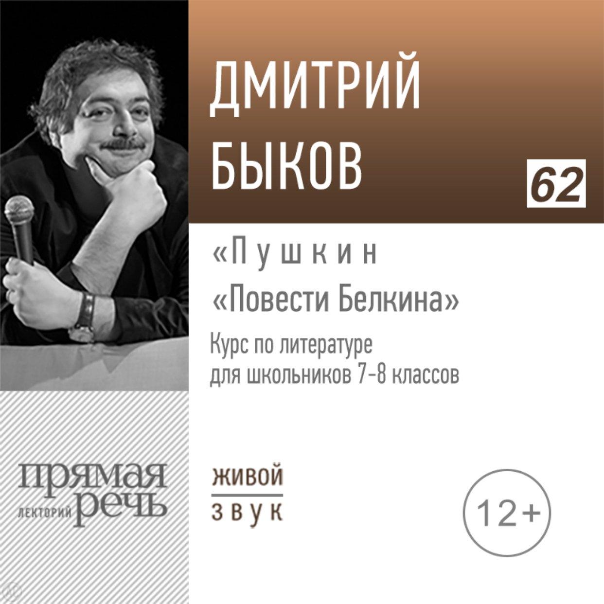 Пушкин «Повести Белкина». Литература. 7-8 класс