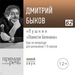 Онлайн-урок по литературе: Пушкин «Повести Белкина». 7-8 класс