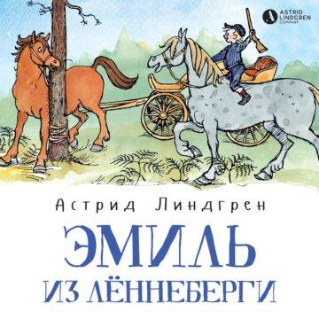Эмиль из Лённеберги (книга 1)