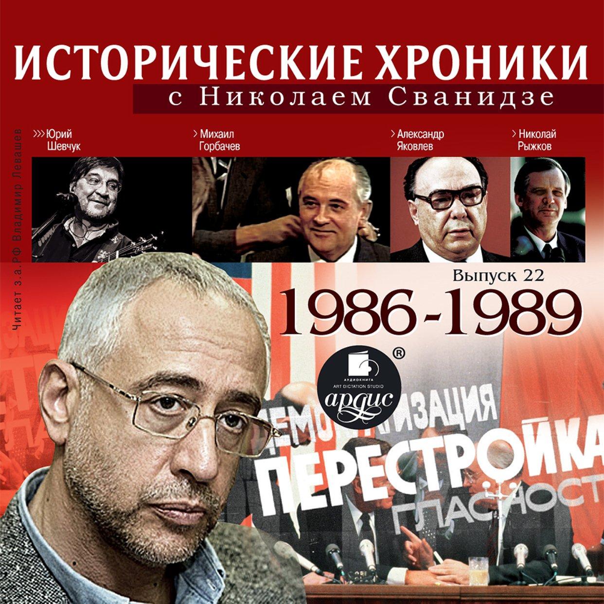 Исторические хроники с Николаем Сванидзе. Выпуск 22. 1986-1989гг.