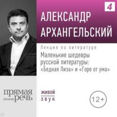 Маленькие шедевры русской литературы: «Бедная Лиза» и «Горе от ума»