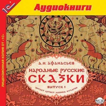 Народные русские сказки Афанасьева. Выпуск 1