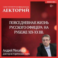 Повседневная жизнь русского офицера на рубеже XIX-XX вв.