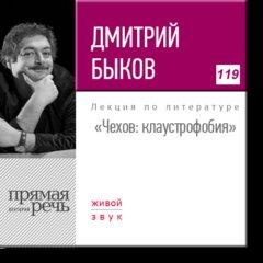 Чехов: клаустрофобия