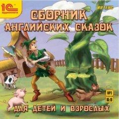 Сборник английских сказок для детей и взрослых. На русском и английском языках