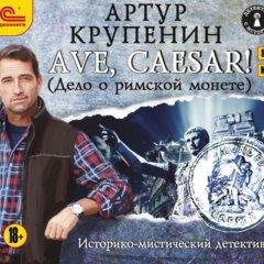 Ave, Caesar! (Дело о римской монете)