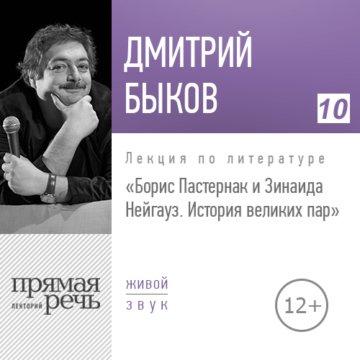 Борис Пастернак и Зинаида Нейгауз. История великих пар