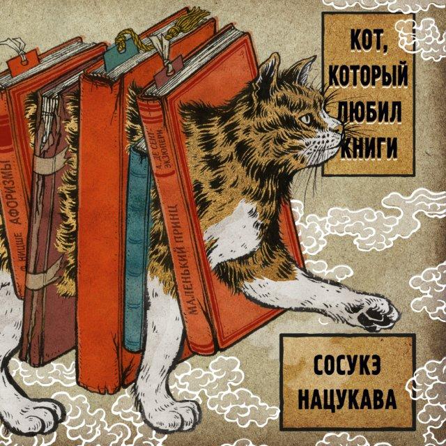 Кот, который любил книги