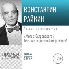 «Метод Островского». Зачем нам классический театр сегодня